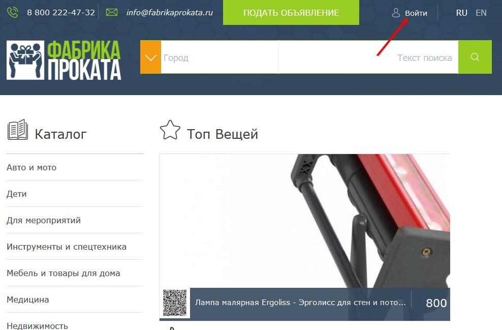 Регистрация на портале «Фабрика Проката»